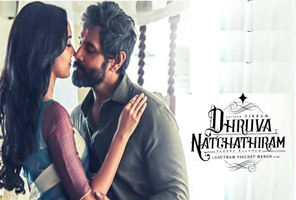 Dhruva Natchatiram