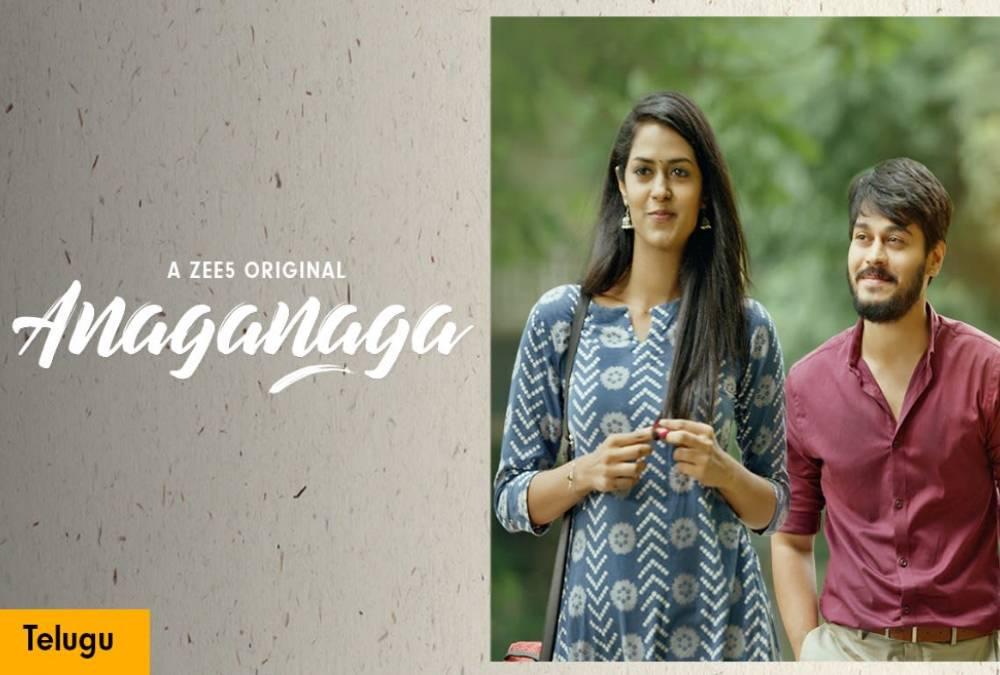 Anaganaga