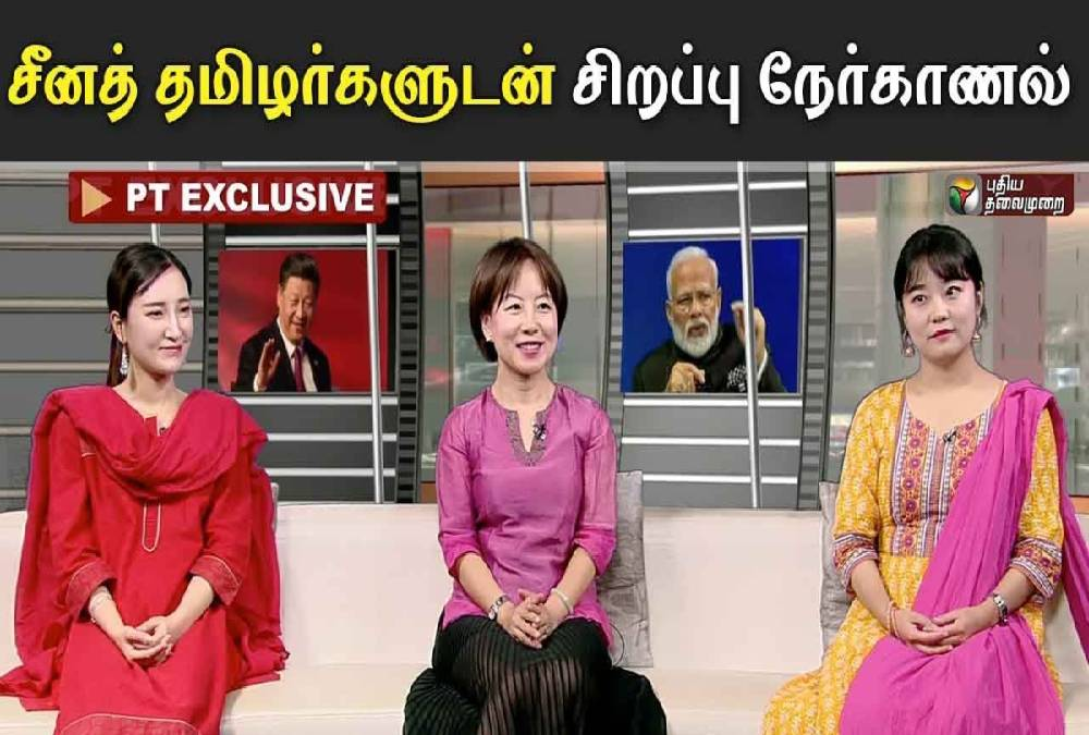Special Interview with Tamil Chinese