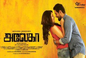 Aleka Tamil Movie
